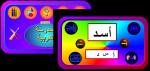 Al-Kalimat, Pengenalan Kata beserta ejaannya.
