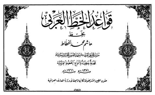 Qawaidul Khat al-'Arabiyah oleh: Hashem Mohamed